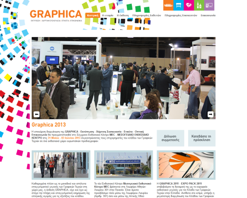 Έκθεση  GRAPHICA EXPO